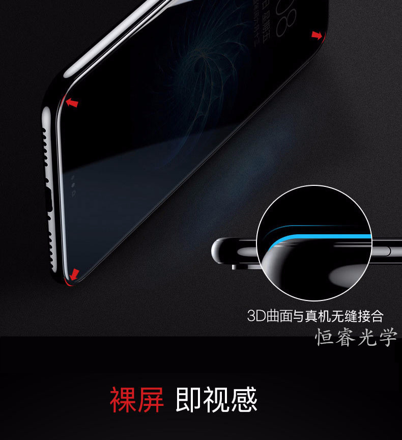點膠鋼化膜 iphoneX全屏防窺玻璃膜 蘋果678曲面鋼化玻璃膜批發示例圖6