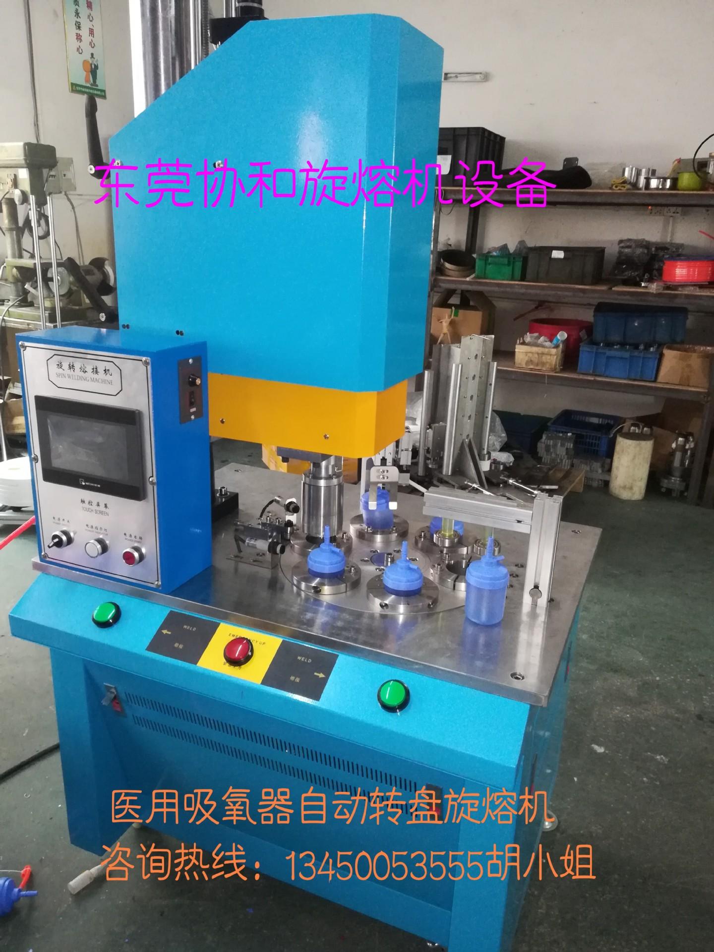 定位旋熔机的原理 协和生产厂家质量保证  定位旋熔机的价格示例图4
