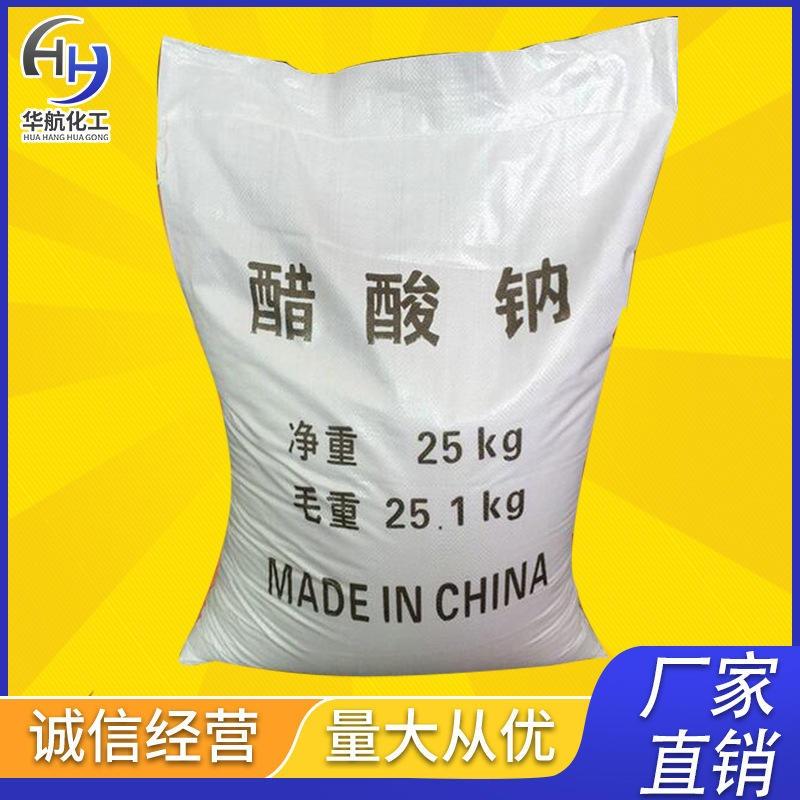 蘇州華航 三水醋酸鈉 污水處理醋酸鈉 工業級乙酸鈉 價格穩定