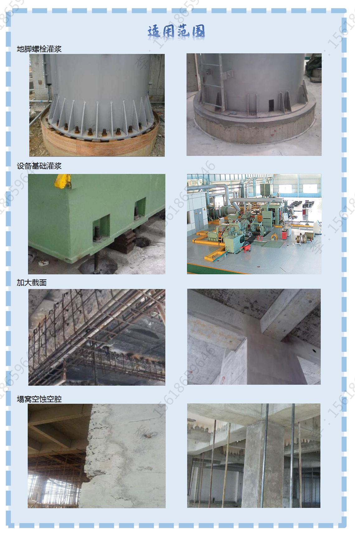 天津灌浆料厂家供应  新曼联C80-风电灌浆料
