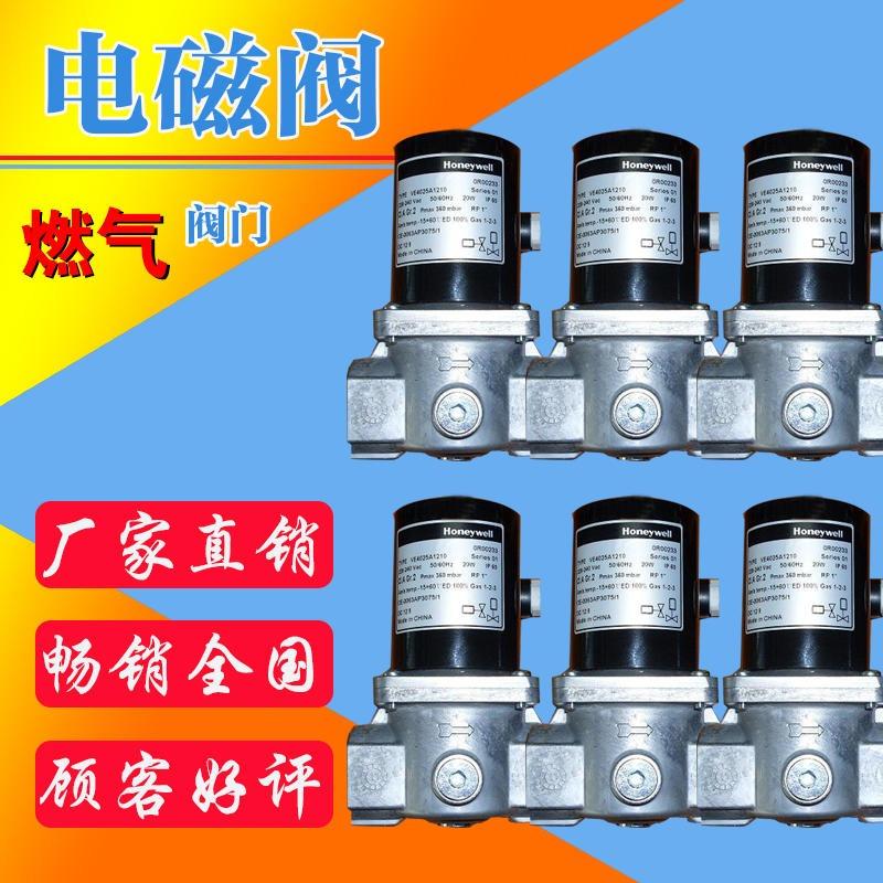 北京 电磁阀生产厂家 燃气电磁阀 天然气电磁阀价格 天然气电磁阀厂家 精燃 JRAN