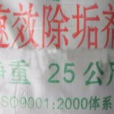 廊坊浩北廠家專業生產鍋爐除垢劑 速效除垢劑 固體除垢劑質優價廉,歡迎選購