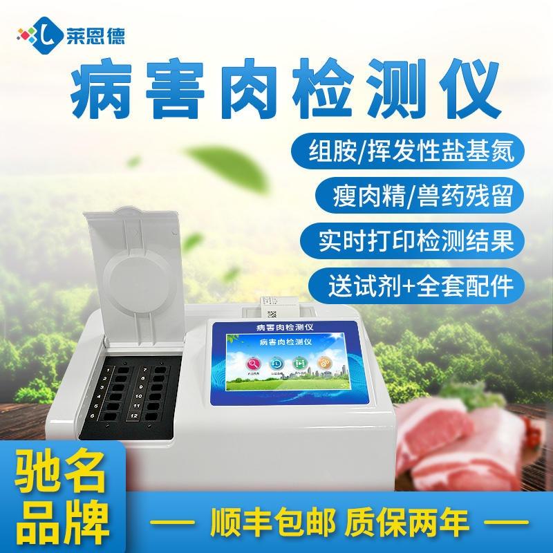 LD-B12肉制品检测仪器设备,肉制品检测仪器设备,肉制品检测仪器设备莱恩德