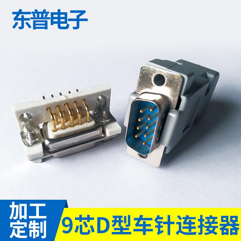 9芯D型镀金大电流车针连接器 车针信号母头焊线式连接器