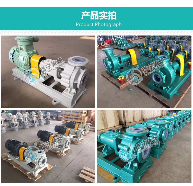 厂家直销IHF80-65-160氟塑料化工离心泵盐酸泵泵浓酸泵厂家示例图14