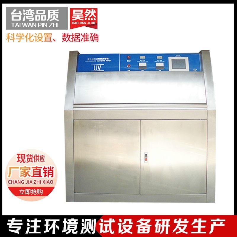 專業廠家多種產品可用UV紫外線老化試驗機 耐輻射試驗機 UV紫外線老化實驗機