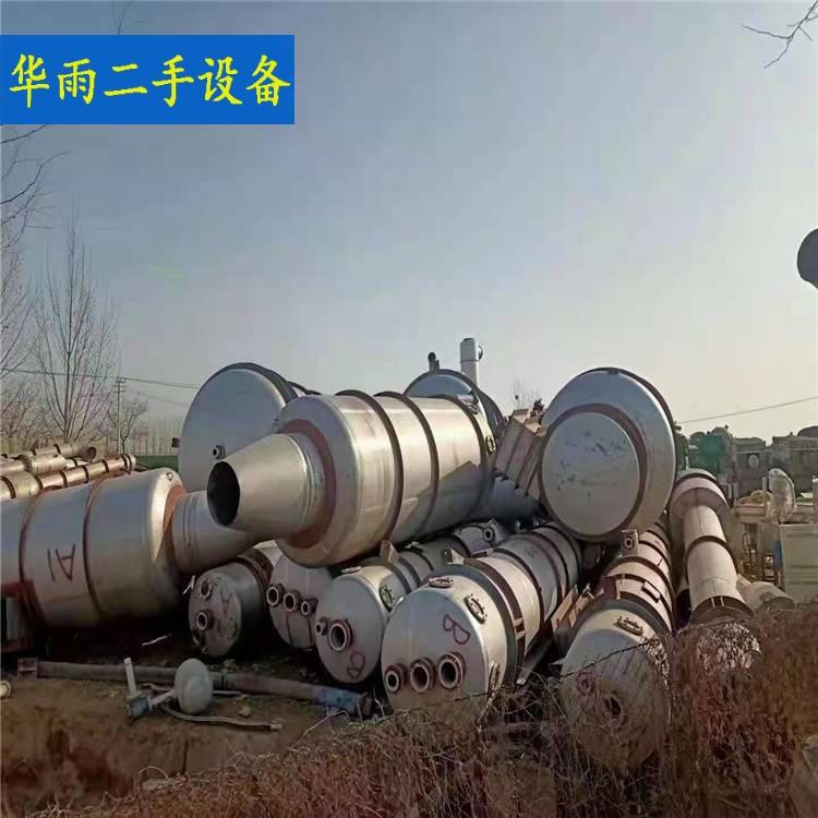 三效蒸Ψ 发器 双效〗蒸发器 华雨 生产供应 浓缩蒸发器