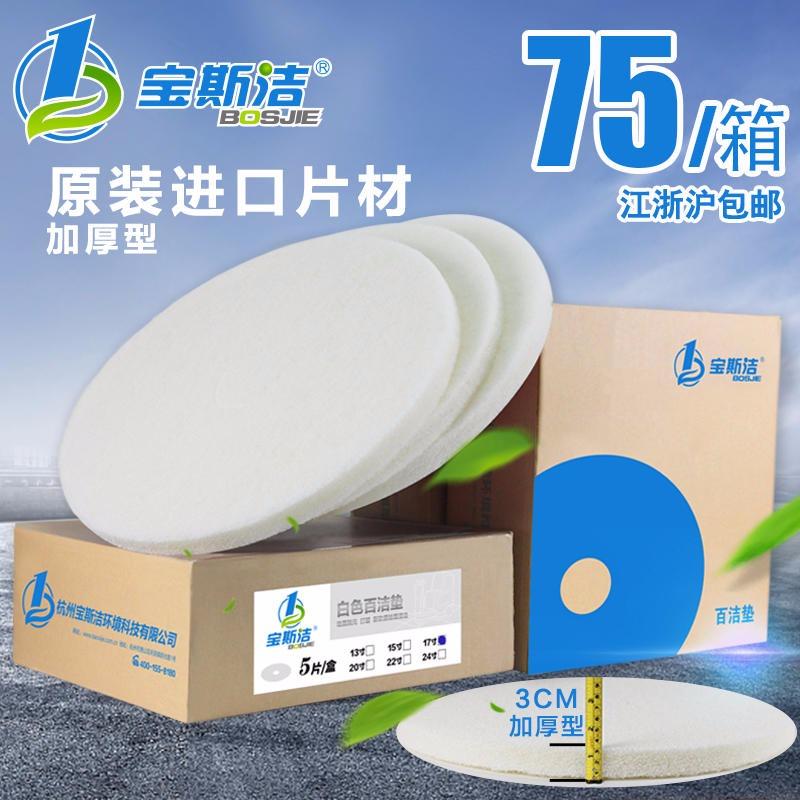 寶斯潔白色百潔墊洗地機地面清洗拋光墊17寸20寸拋光打蠟清潔清洗墊