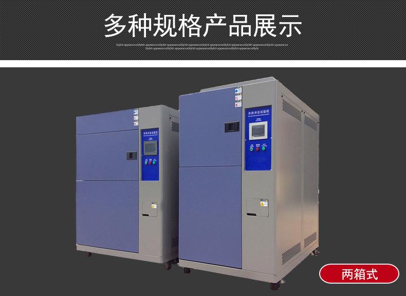 热销推荐 三箱式冷热冲击试验箱 大型冷热冲击试验箱示例图5