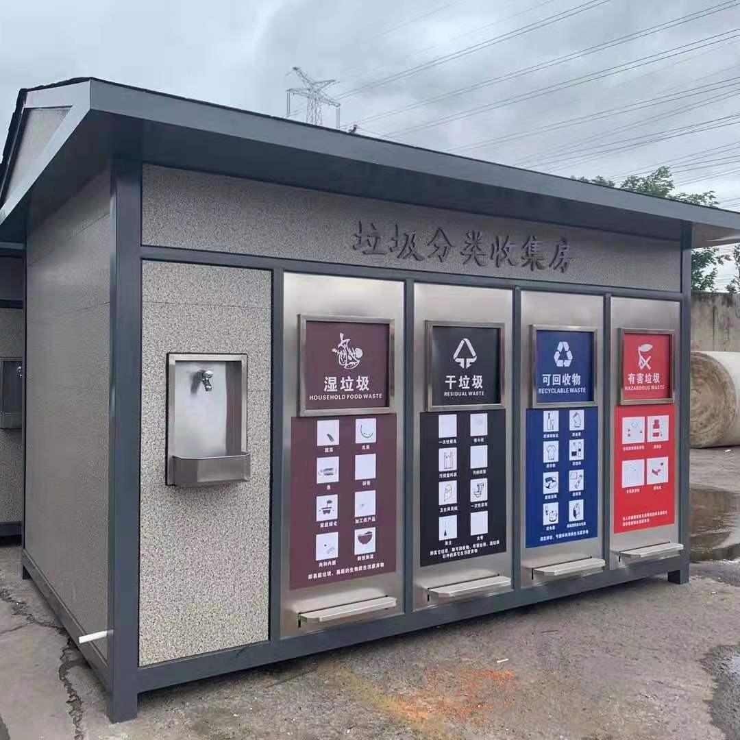 垃圾分类亭垃圾屋垃圾收集亭垃圾房放垃圾桶亭垃圾分类爱护环境