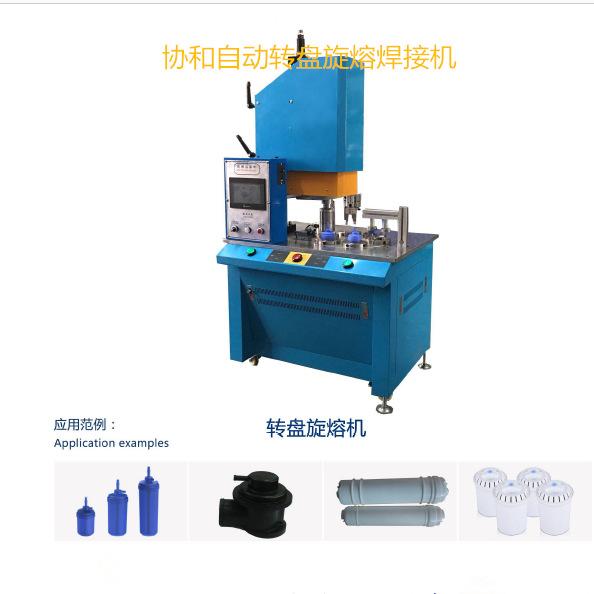 自动转盘旋熔机的价格 买机送模具 协和生产厂家 欢迎定购定位旋示例图1
