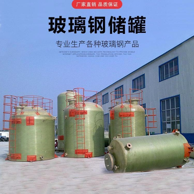河北華強 廠家直銷  玻璃鋼儲罐 玻璃鋼環保設備