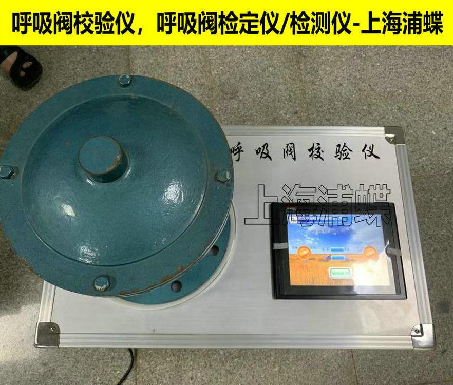 呼吸阀校验仪 呼吸阀检测仪 上海浦蝶品牌示例图2