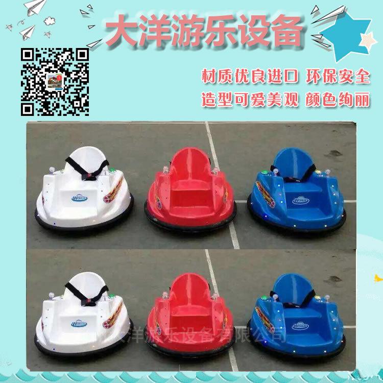 2020单人飞碟碰碰车 亲子双人飞碟碰碰车 批量定做 郑州大洋儿童游乐设备供应商游艺设施厂家示例图25