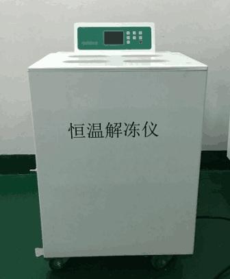 血液解冻仪 CYRJ-6D恒温解冻仪 隔水式血液融浆机 恒温血浆解冻箱 川一w88示例图4