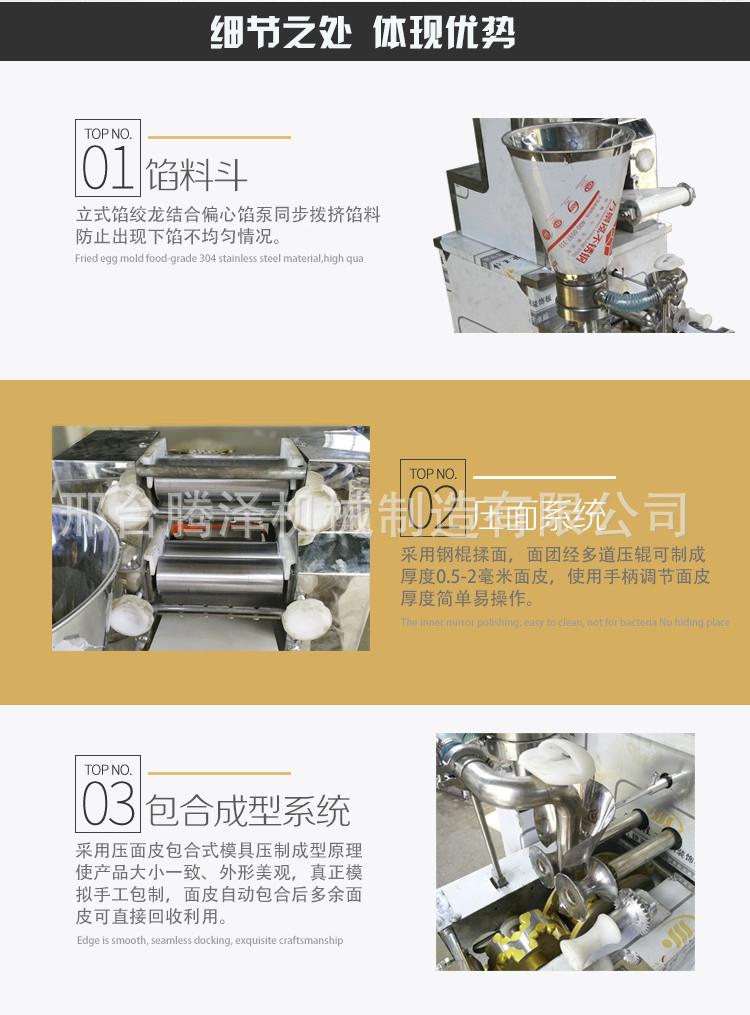 特价促销新款180型饺子机仿手工水饺机 全自动饺子机成型机蒸饺机示例图8