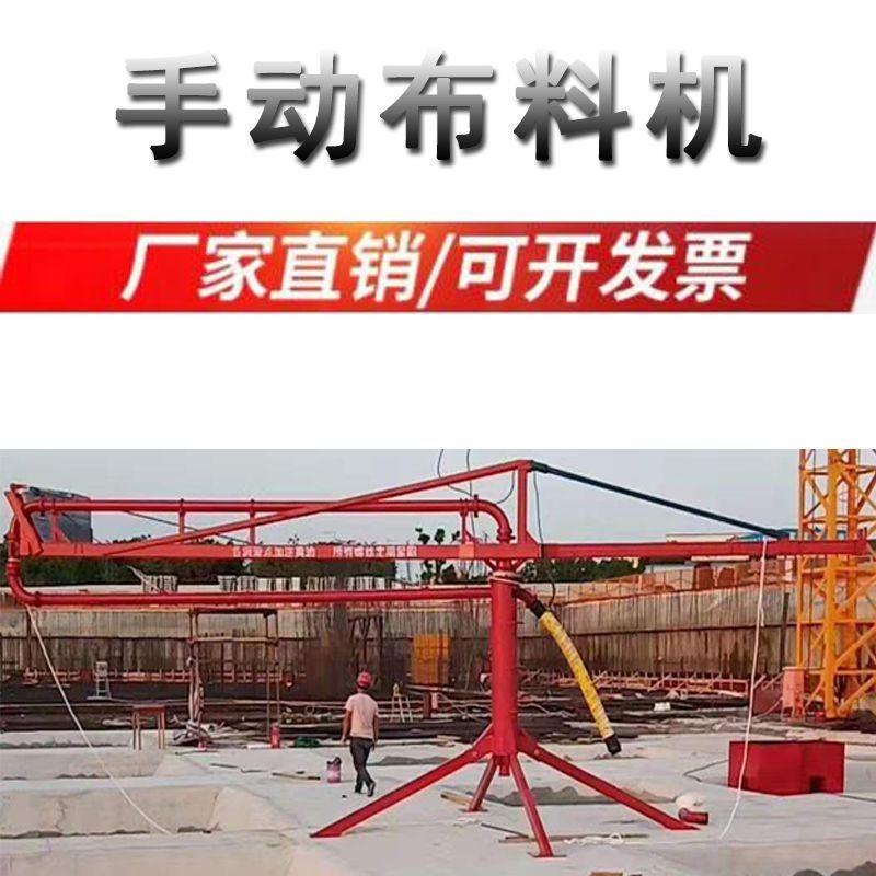 江苏咏宸厂家直销15米手动布料机  工程机械手动布料机 混凝土手动布料机