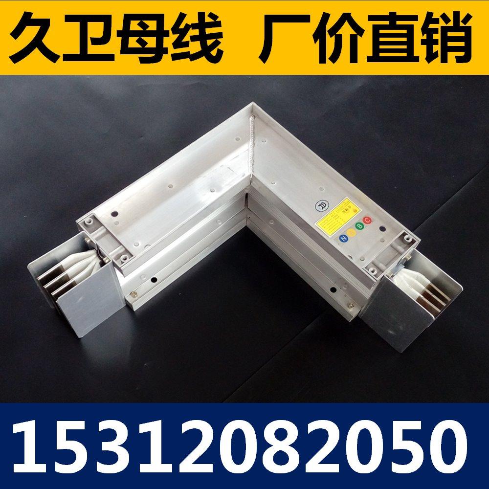 久卫 2500A/4P 低压封闭式密集型插接母线槽 铜母线槽  工厂直销