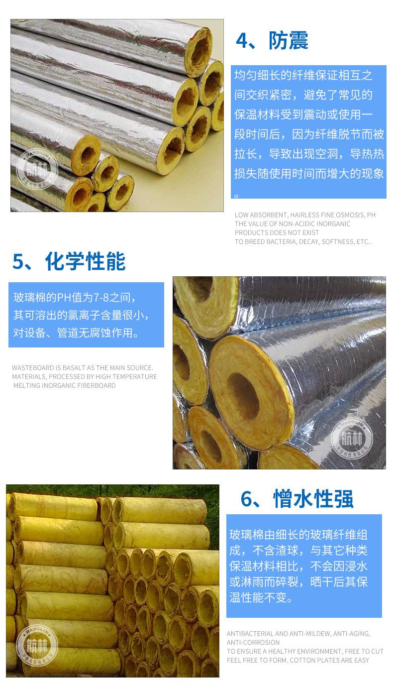 廠家直銷 貼箔A1級玻璃棉管 管道保溫玻璃棉管殼 一米多少錢示例圖8