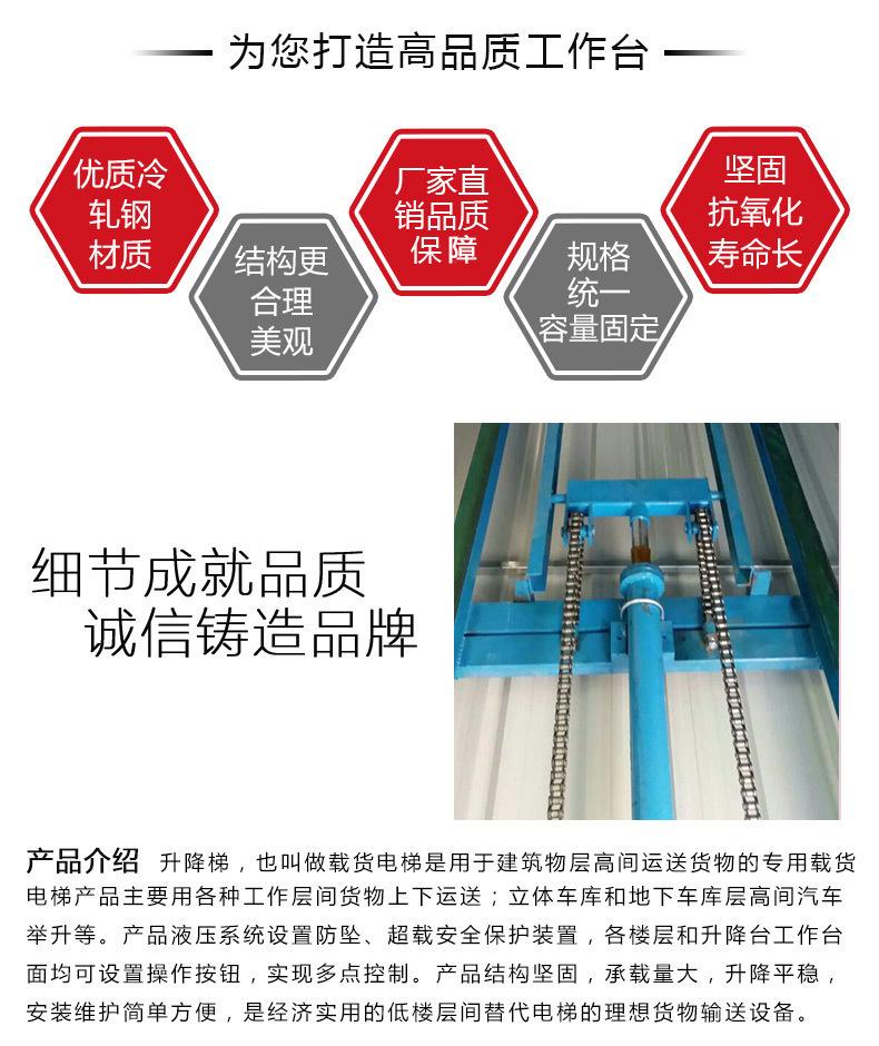 固定式升降平台 导轨式升降货梯 厂家直销可定制升降梯示例图3