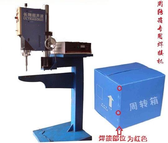 石家庄超声波焊接机,石家庄中空板超声波焊接机