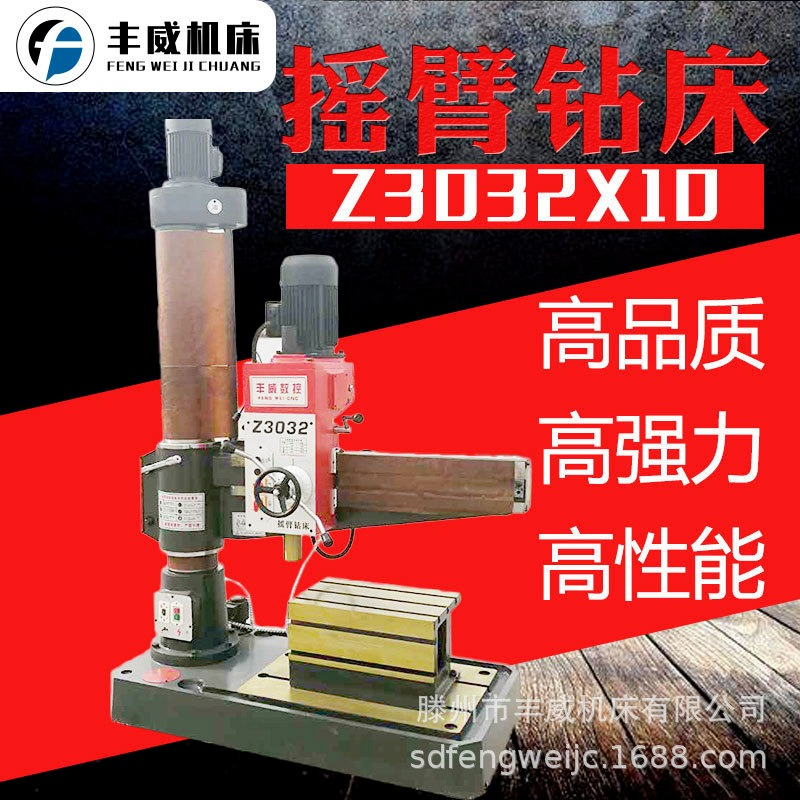 Z3032搖臂鉆床  303210搖臂鉆 小型搖臂鉆廠家直銷