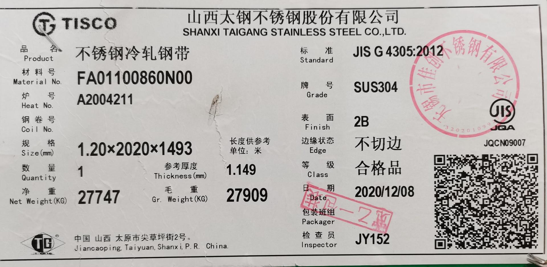 2毫米2米寬不銹鋼薄板  2米寬316L不銹鋼板示例圖11