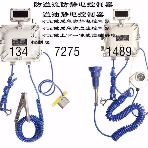 防爆型靜電接地控制器DYJ-S靜電接地報警器