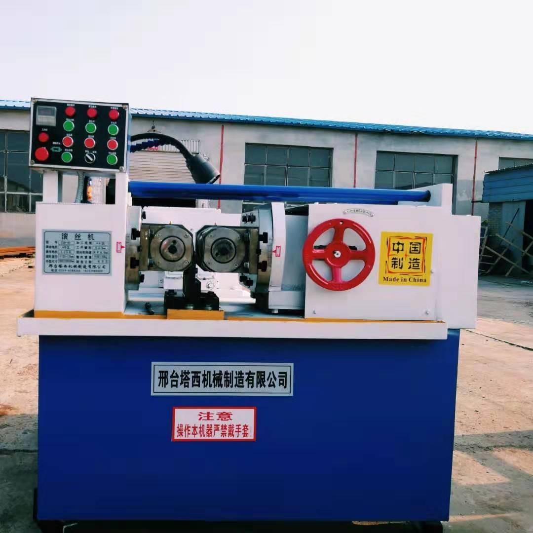 塔西機械 新款液壓滾絲機 滾絲機 自動液壓滾絲機 兩軸自動滾絲機 z28-40型滾絲機 滾絲輪