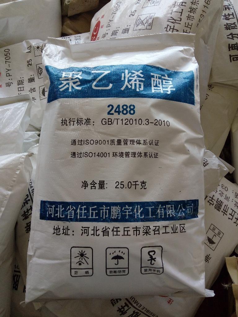 厂家供应可再分散性乳胶粉 树脂胶粉砂浆腻子内墙腻子 VAE乳胶粉示例图6