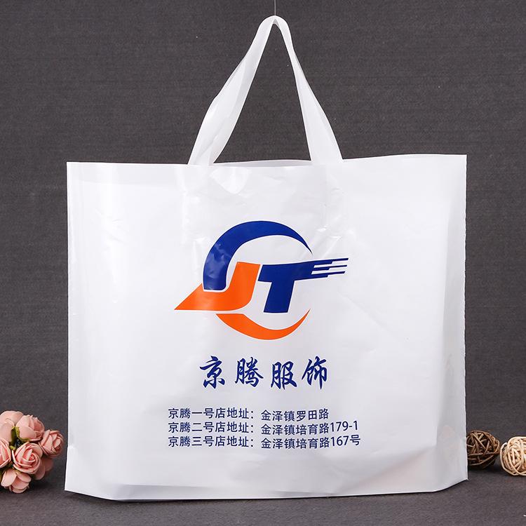 厂家定做服装塑料袋 定制礼品手提包装袋 PE塑料薄膜袋 可印logo示例图8