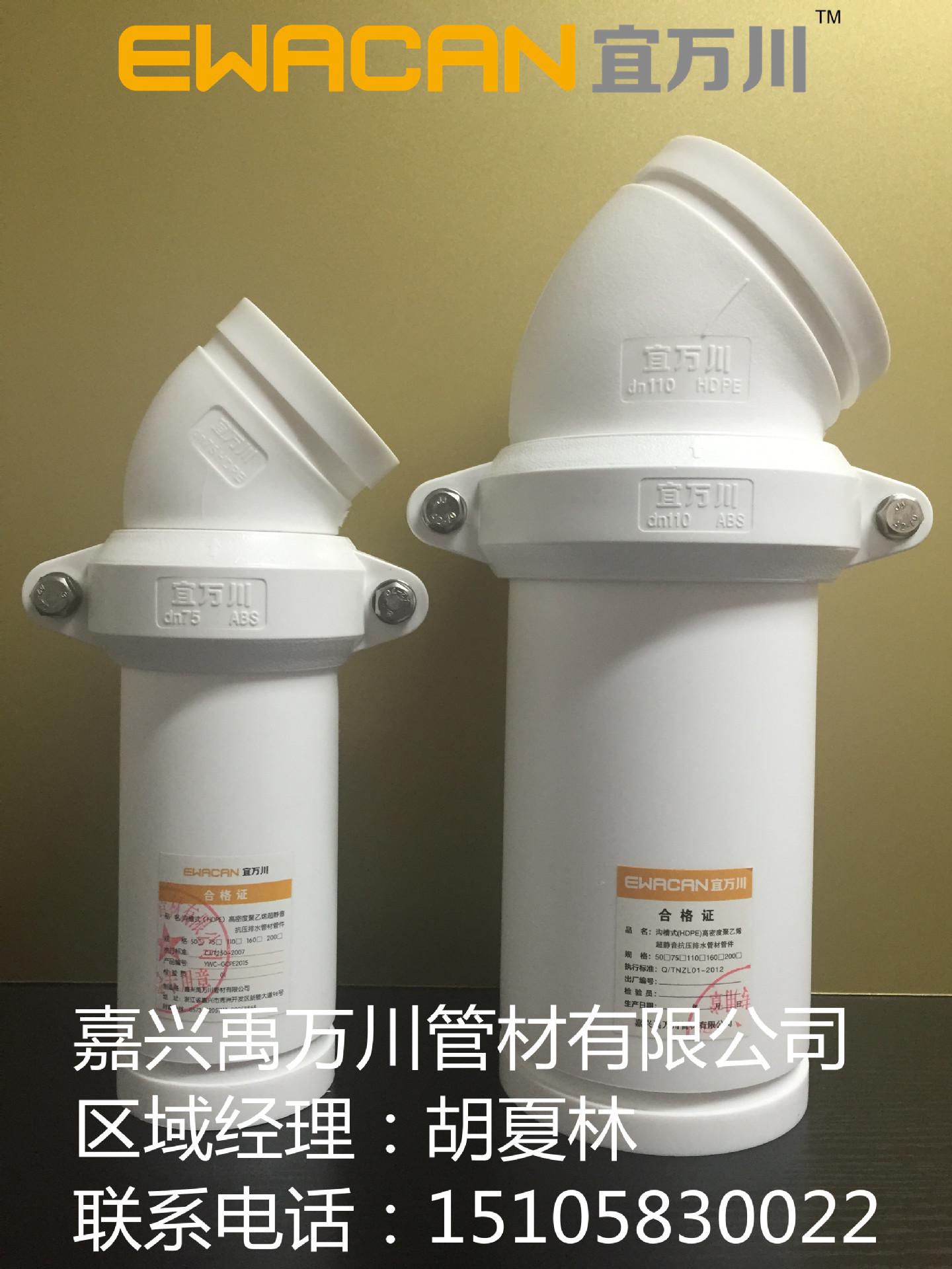 沟槽式HDPE超静音排水管-沟槽式HDPE排水管,HDPE沟槽管宜万川示例图10