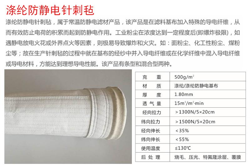 抗静电除尘滤袋 木业家具厂滤袋 饲料粮食厂除尘布袋厂除尘袋示例图3