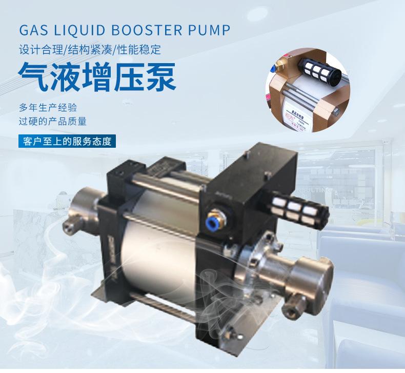 厂家供应小型气液增压泵 轻巧耐用无泄漏 水油各种液体气液增压泵示例图1