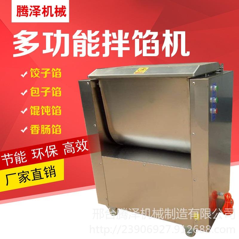 騰澤全自動拌餡機 小型家用餃子調餡機生產廠家 不銹鋼臘腸攪餡機 TZ-40多功能食品活餡機