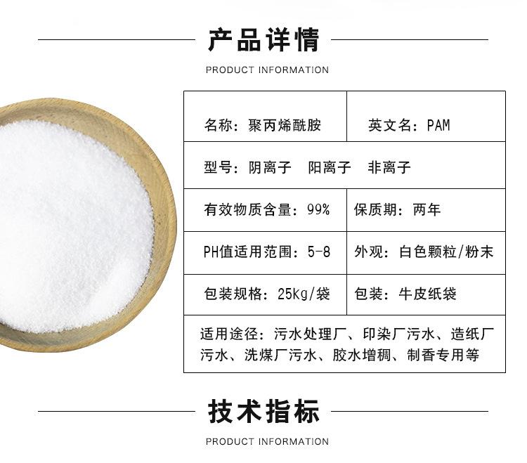 廠家直銷PAM陽離子聚丙烯酰胺 淨水絮凝劑 陰離子聚丙烯酰胺示例圖2