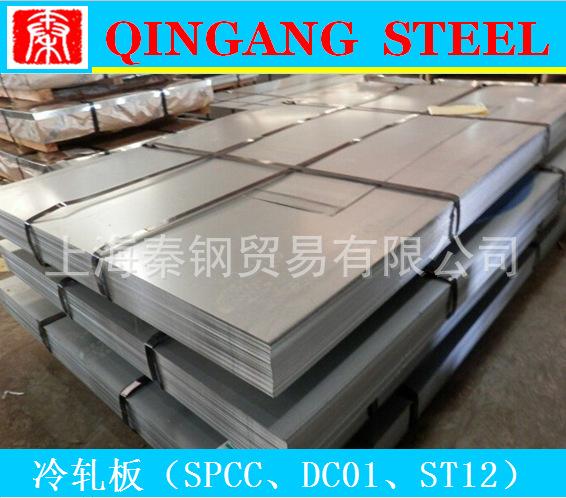 厂家直销宝钢冷轧钢板  SPCC冷轧板  冷轧板示例图4