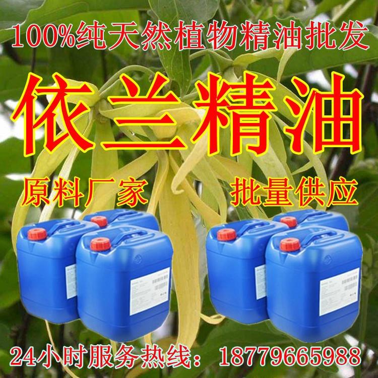 厂家依兰单方精油批发 进口天然植物依兰精油供应OEM加工,单方精油,依兰精油,植物精油,依兰单方精油,进口精油