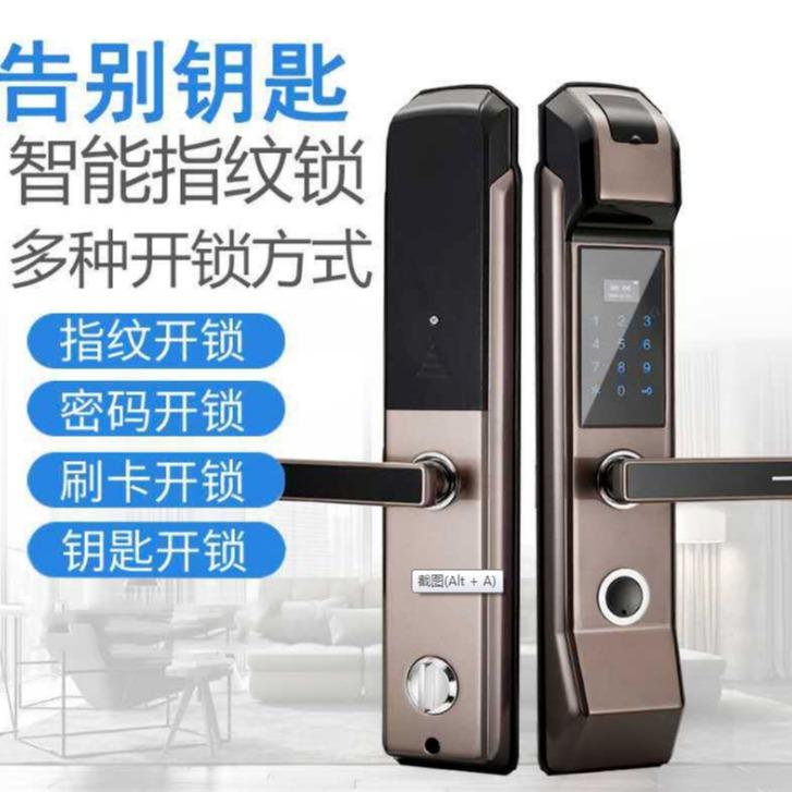 廠家直銷 家用防盜門鎖 半導體指紋鎖  智能密碼鎖 公寓電子刷卡鎖