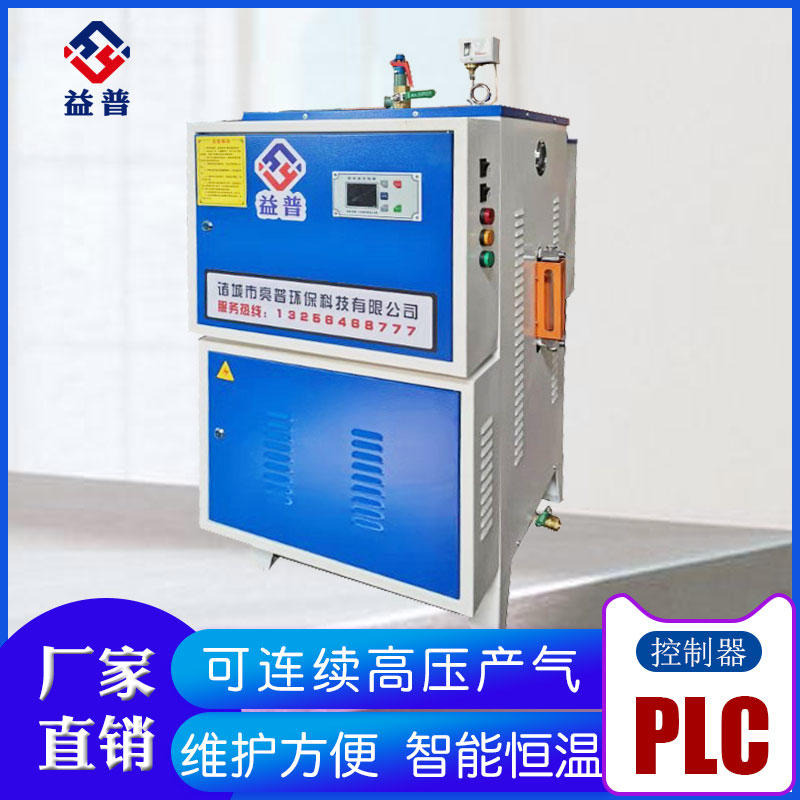 廠家直銷 小型 立式 電加熱蒸汽發生器 科研 實驗室配套使用 型號齊全 安全環保 全自動控制