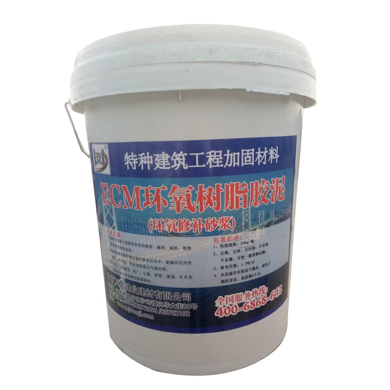 环氧树脂胶泥