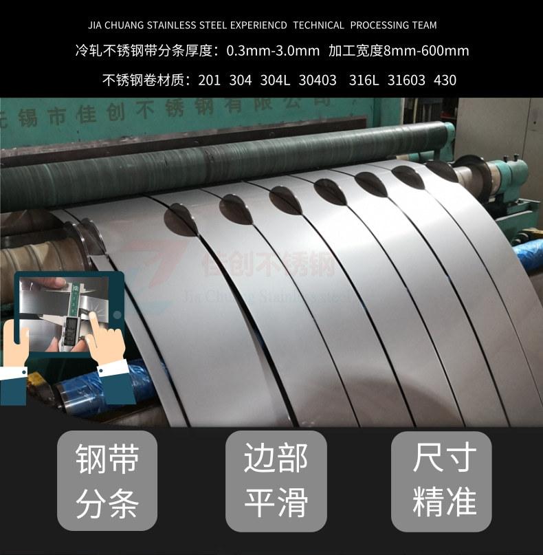 不銹鋼價格今日報價表 不銹鋼板304價格表示例圖18