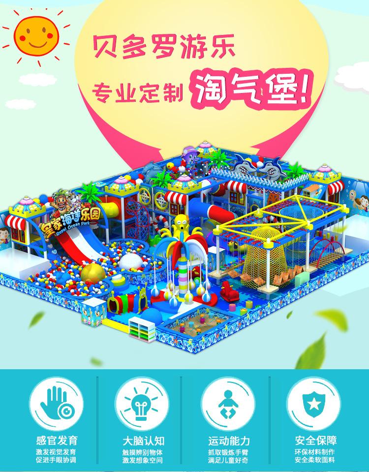 淘气堡室内儿童乐园定制百万海洋球池淘气堡组合滑梯拓展训练设备示例图1