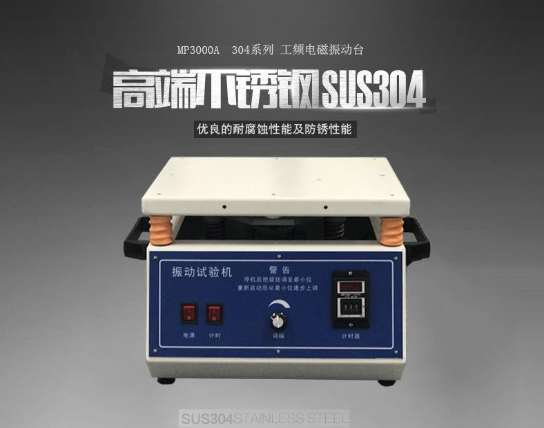电磁振动试验台 工频振动台 震动测试台示例图2