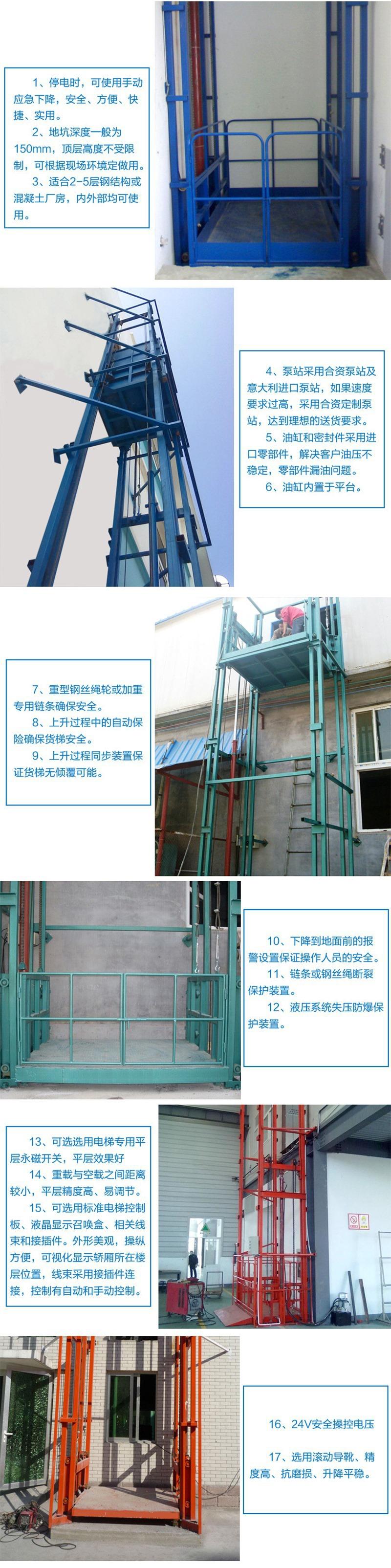 导轨液压式升降货梯 升降平台 升降机 厂房  简易 货梯示例图4