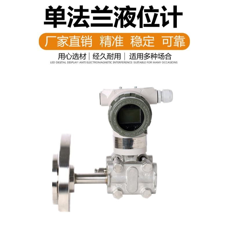 單法蘭液位計  雙法蘭液位變送器 4-20mA HART 研發生產廠家聯控科技