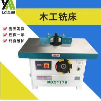 MX5117B 立式單軸木工銑床 簡易木工鏤銑機 木工鏤銑機 小鑼機 億邁通