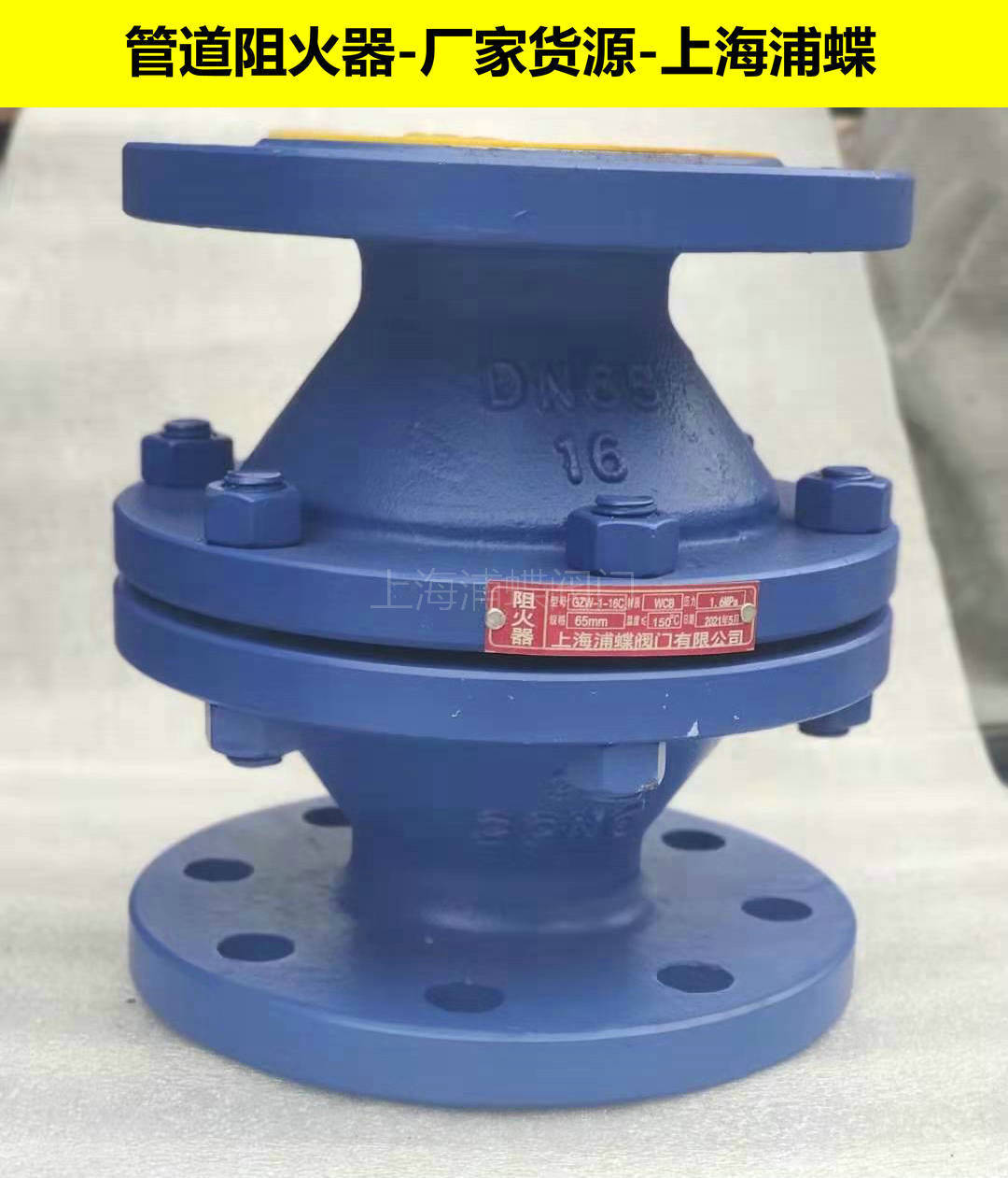 氮气阻火器 上海厂家货源