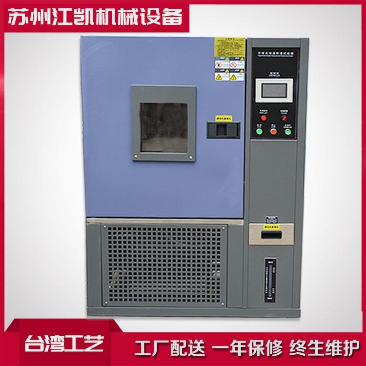 直销 高低温试验箱 恒温恒湿实验机 恒温恒湿潮态测试机 15