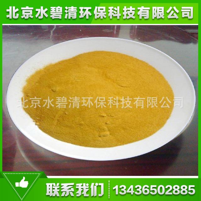 水碧清聚合硫酸鐵生產廠家 固體/液體聚合硫酸鐵 廠家直銷 質量保證
